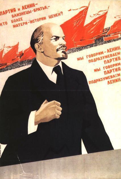 Лозунг - Партия и Ленин