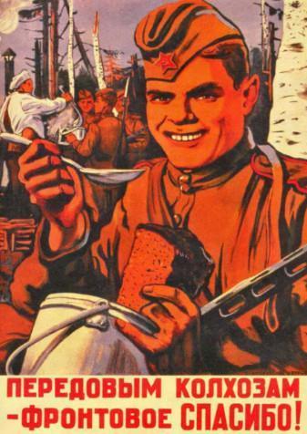 Передовым колхозам - спасибо - плакат ссср