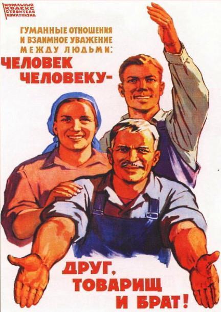 известные лозунги СССР