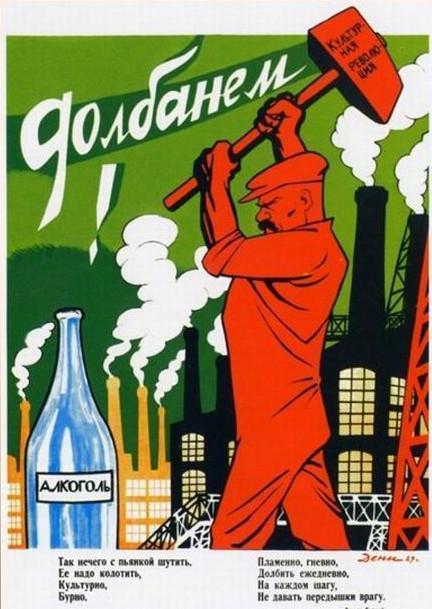 Плакат СССР - долбанём по алкоголю