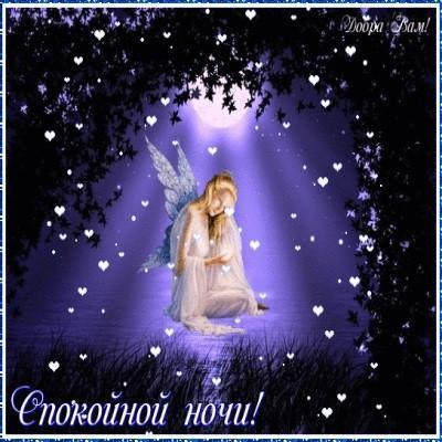 Мой ангел, пусть тебе присниться сладкий сон... картинки и открытки