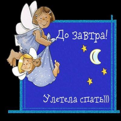 Поздравление, открытка спокойной ночи подруженька