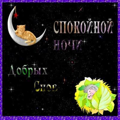 Добрых и нежных снов! Картинки и открытки