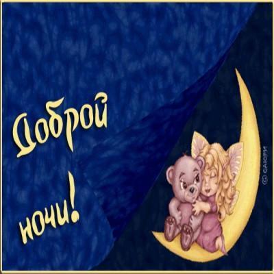 Доброй ночи - открытка спокойной ночи тебе любимая