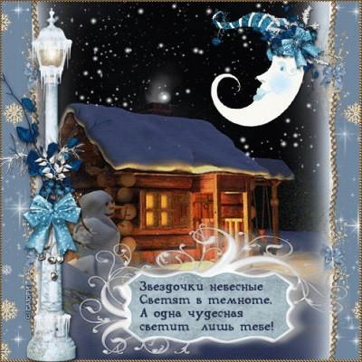 Про звёздочки открытка спокойной ночи...