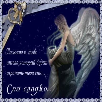 Открытка про ангела спокойной ночи
