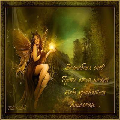 Посылаю ангела который будет охранять сны открытки, тренера открытки