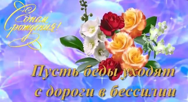 трогательные поздравления с Днем Рождения женщине красивые до слёз - пусть беды уходят