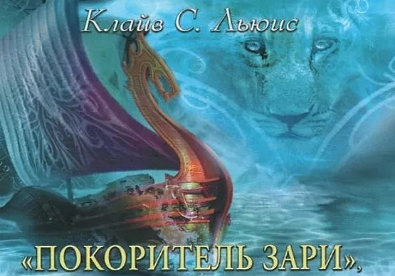 Высказывания и цитаты из книги «Покоритель зари», или Плавание на край света