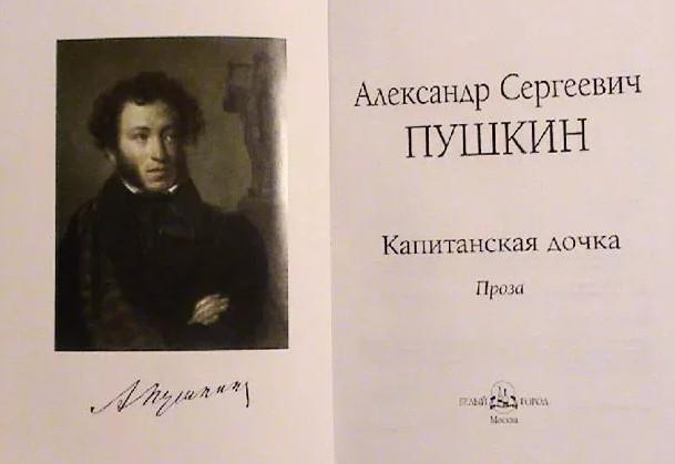 """цитаты из повести """"Капитанская дочка"""" Пушкин"""