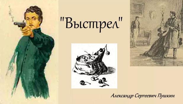 """цитаты из повести """"Выстрел"""""""