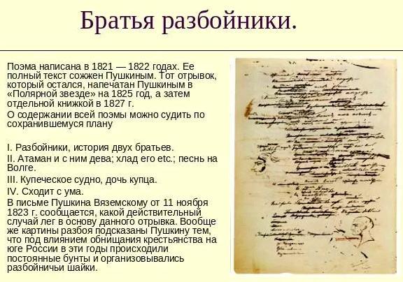 цитаты из поэмы Братья разбойники А.С. Пушкин