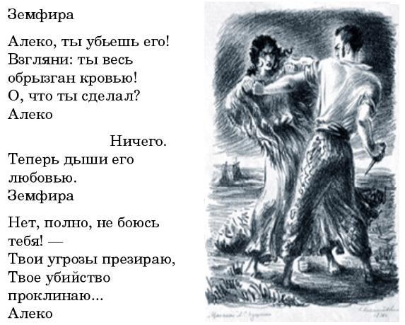 """Иллюстрация 4 из поэмы """"Цыганы"""""""