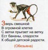 Загадка про обезьянку
