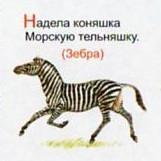 Загадка про зебру