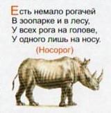 Загадка про носорог