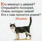 Загадка про кошку
