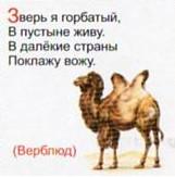 Загадка про верблюда