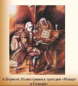 Иллюстрация 9 Моцарт и Сальери