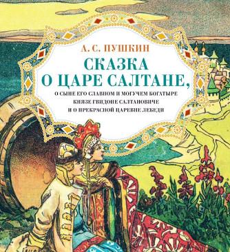 Фразы и цитаты - Сказка о царе Салтане