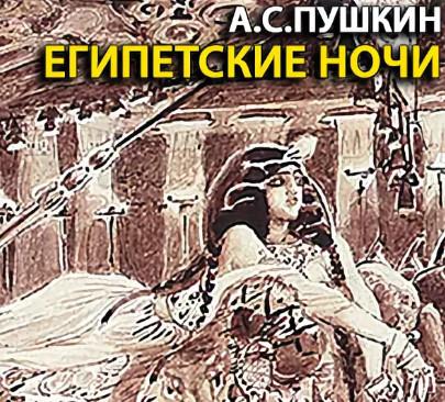 """Фразы и цитаты из повести """"Египетские ночи"""""""