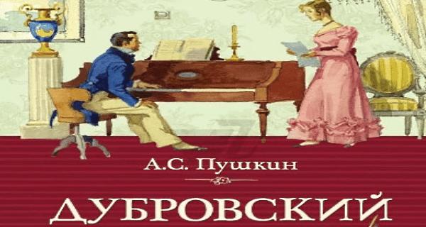 цитаты из романа «Дубровский»