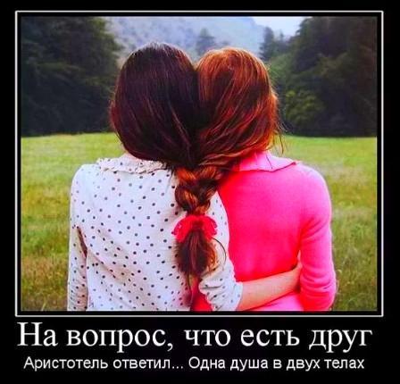 Фото статус про подруг