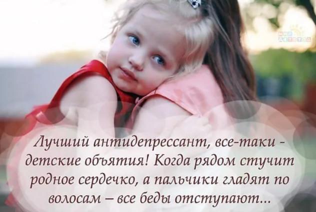 очень классный статус про дочку и радость