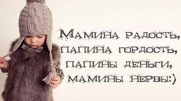 Картинка статус про дочку - мамина радость