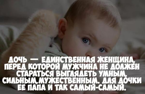 Женщин - дочка, статус о семье