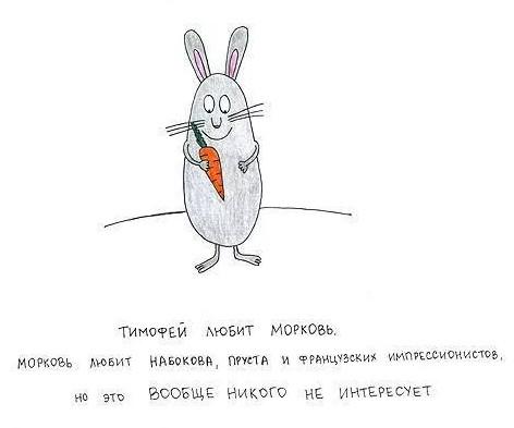 Заяц и морковь - приколы и шутки