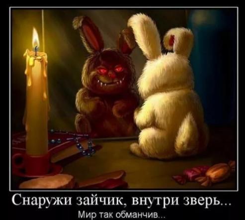 Зверь и заяц