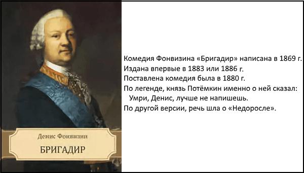 """лучшие цитаты из комедии """"Бригадир"""""""