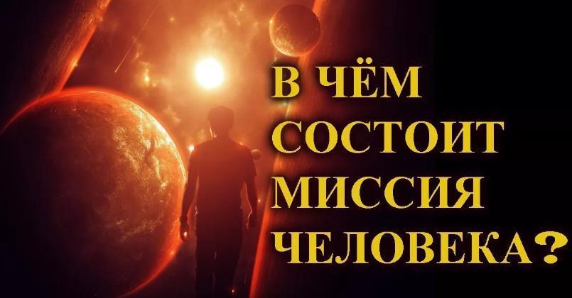 Главная миссия человека на Земле, советы.