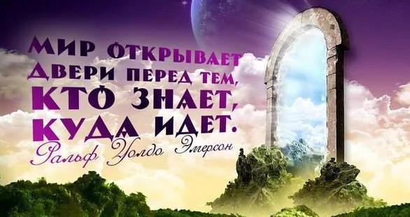 Мир открывает двери