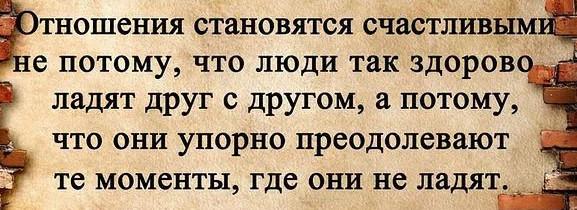 Счастье и любовь у людей