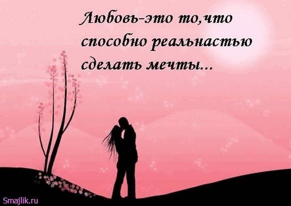 Любовь одна, но подделок под нее — тысячи. Франсуа Ларошфуко