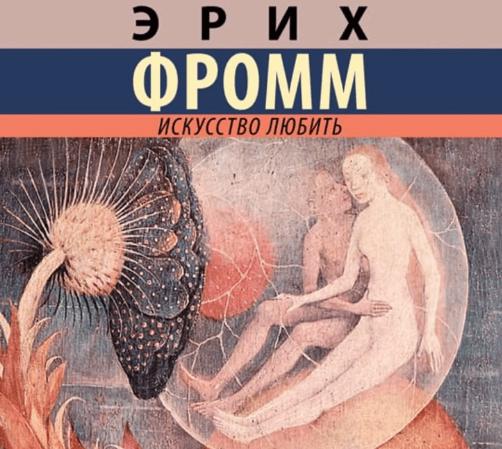 """Обложка книги """"Искусство любить"""" Эрих Фромм"""