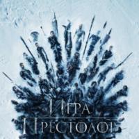 Цитаты: «Игра престолов» 8 сезон
