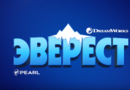Эверест - цитаты из мультфильма