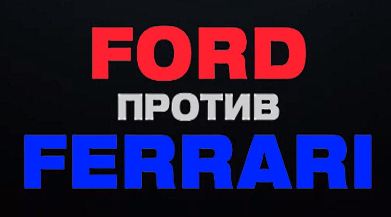 Ford против Ferrari - цитаты из фильма