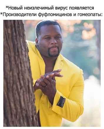 Картинка юмор про коронавирус №13