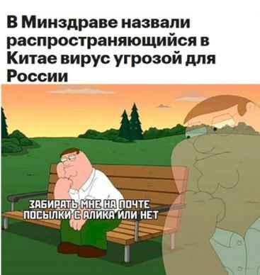Картинка юмор про коронавирус №23