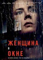 Цитаты из фильма Женщина в окне (The Woman in the Window) 2020