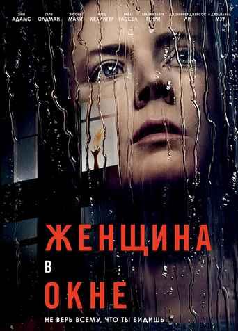 Тизер из фильма Женщина в окне (The Woman in the Window) 2020