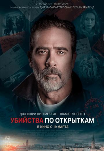 Постер фильма Убийства по открыткам (The Postcard Killings) 2020 год