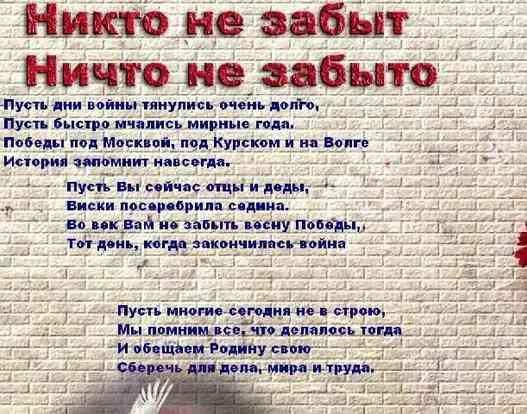 В картинке стихи 9 мая № 10