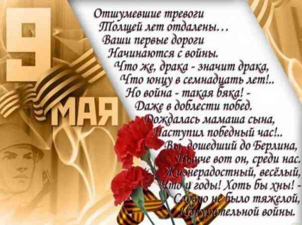 В картинке стихи 9 мая № 4