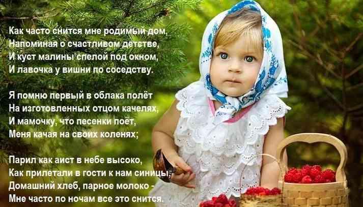 Стих про детство для статуса
